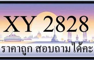 ขายทะเบียน 2828 ราคาถูก มีให้เลือกกว่า 3,000 ป้าย