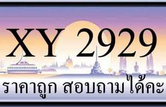 ขายทะเบียน 2929 ราคาถูก มีป้ายให้เลือกกว่า 3,000 ป้าย