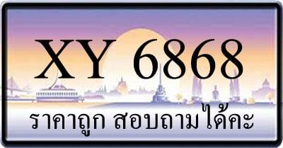 ขายทะเบียน 6868 ราคาถูก มีป้ายให้เลือกกว่า 3000 ป้าย