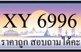 ขายทะเบียนรถ 6996 ราคาถูก