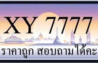 ขายทะเบียน 7777 ราคาถูก