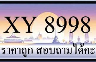 ขายทะเบียนรถ 8998 ราคาถูก