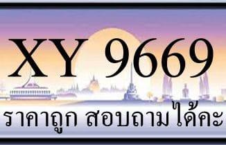 ขายทะเบียน 9669 ราคาถูก