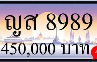 ขายทะเบียน ญส 8989