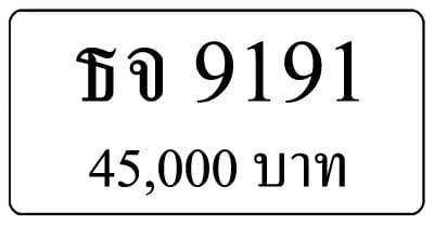 ขายทะเบียน ธจ 9191