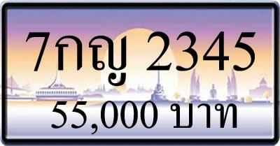 ขายทะเบียน 7กณ 2345
