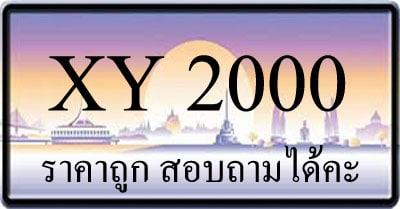 ขายทะเบียนรถ 2000 ราคาถูก