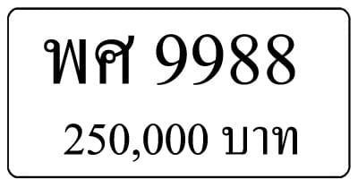 ขายทะเบียน พศ 9988