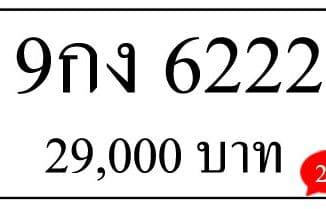 ขายทะเบียน 9กง 6222