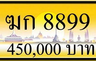 ขายทะเบียน ฆก 8899