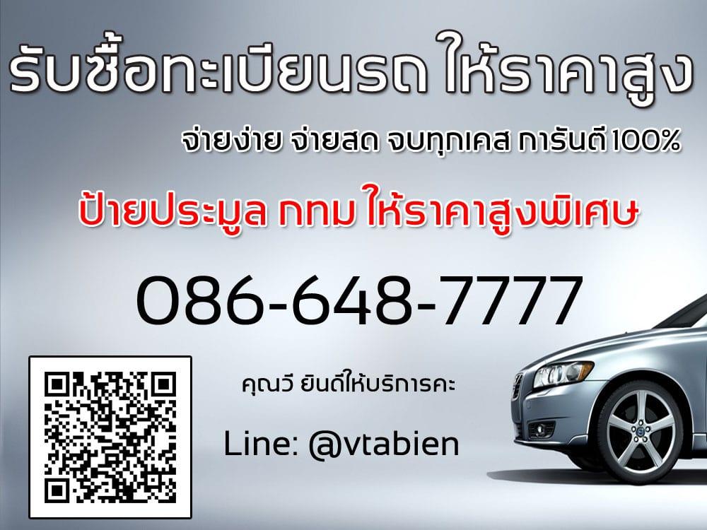 รับซื้อทะเบียนรถ-ราคาสูง