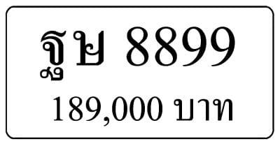 ขายทะเบียนรถ ฐษ 8899