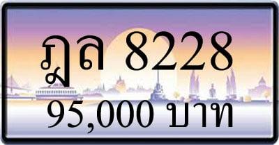 ขายทะเบียน ฎล 8228
