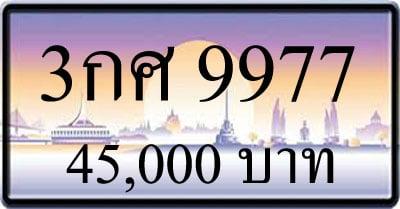 ขายทะเบียน 3กศ 9977