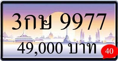 ขายทะเบียน 3กษ 9977