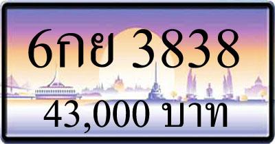 ขายทะเบียน 6กย 3838