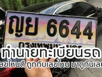 ทำนายทะเบียนรถ