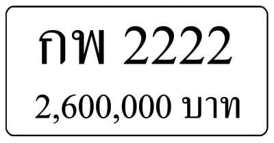 ขายทะเบียน กพ 2222