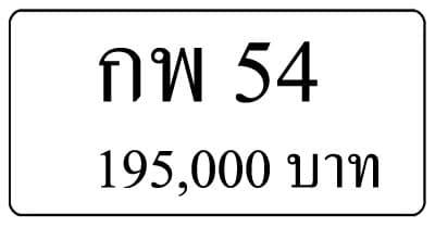ขายทะเบียน กพ 54