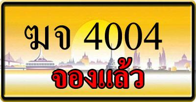 ขายทะเบียน ฆจ 4004