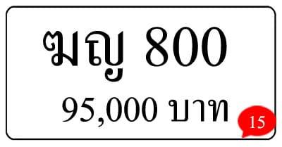 ขายทะเบียน ฆญ 800