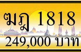 ขายทะเบียน ฆฎ 1818
