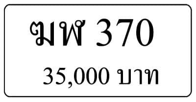 ขายทะเบียน ฆฬ 370