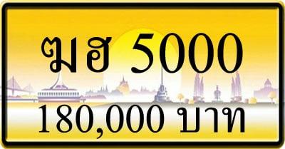 ขายทะเบียน ฆฮ 5000