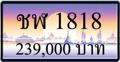 ขายทะเบียน ชฬ 1818