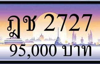 ขายทะเบียน ฎช 2727