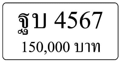 ขายทะเบียน ฐบ 4567