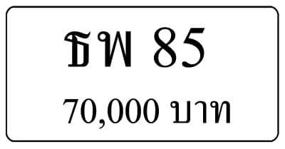 ขายทะเบียน ธพ 85
