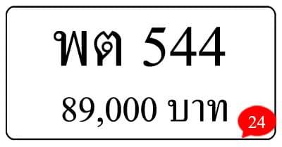ขายทะเบียน พต 544