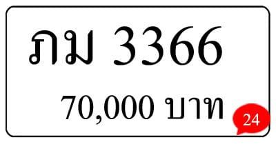 ขายทะเบียน ภม 3366