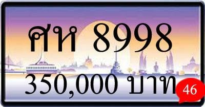 ขายทะเบียน ศห 8998