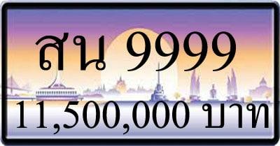 ขายทะเบียน สน 9999