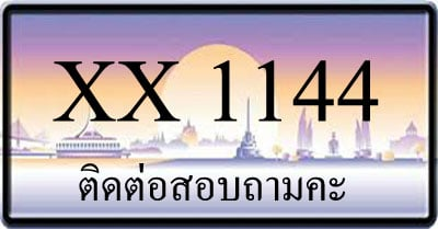 ขายทะเบียน 1144