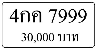 ขายทะเบียน 4กค 7999