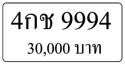 ขายทะเบียน 4กช 9994