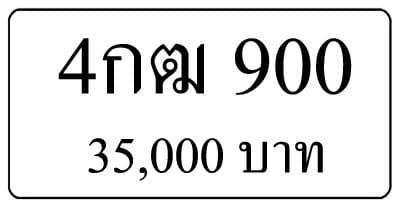 ขายทะเบียน 4กฒ 900