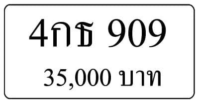 ขายทะเบียน 4กธ 909