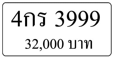 ขายทะเบียน 4กร 3999