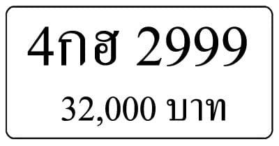 ขายทะเบียน 4กฮ 2999
