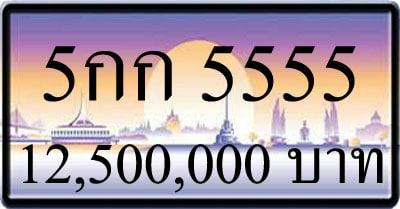 ขายทะเบียน 5กก 5555