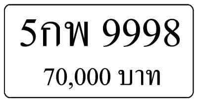 ขายทะเบียน 5กพ 9998