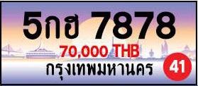 ขายทะเบียน 5กฮ 7878
