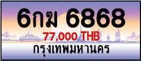 ขายทะเบียน 6กฆ 6868