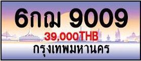 ขายทะเบียน 6กฌ 9009