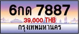 ขายทะเบียน 6กด 7887