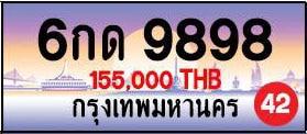 ขายทะเบียน 6กด 9898